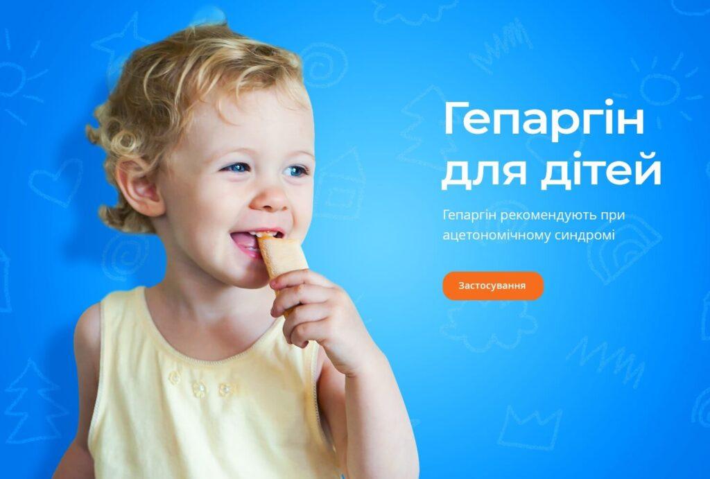 Гепаргін – засіб для корекції ацетонемічних станів у дітей