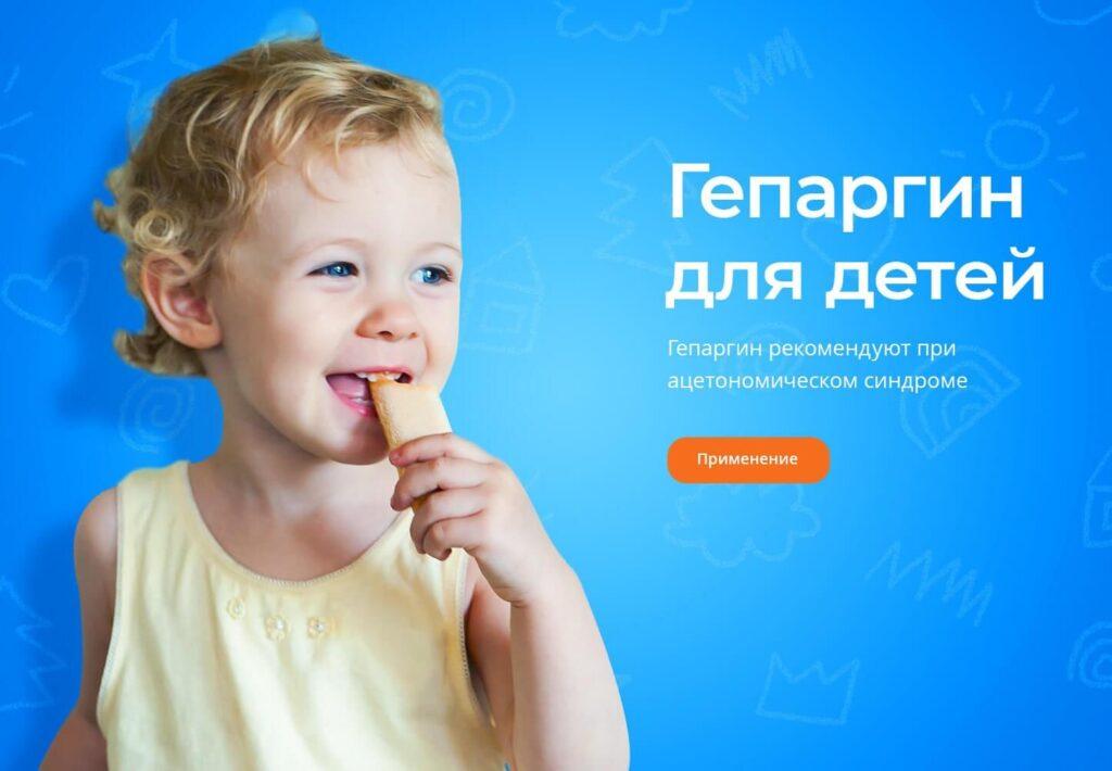 ГЕПАРГИН – средство для коррекции ацетонемических состояний у детей